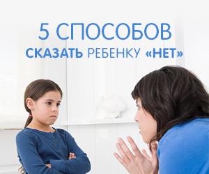 сказать ребенку нет