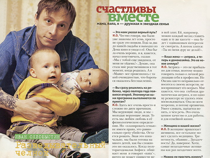 Ivan Okhlobystin: