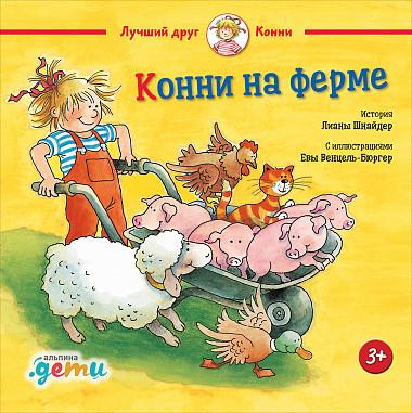 "Alpina Children ""has released the world bestseller"