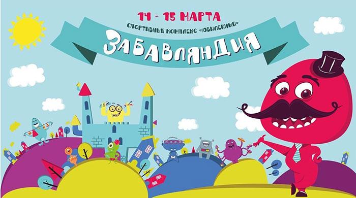 """Children of St. Petersburg will meet spring in """"Zabavlyandii"""""""
