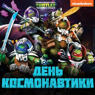 Nickelodeon invites viewers to intergalactic adventures on Cosmonautics Day!