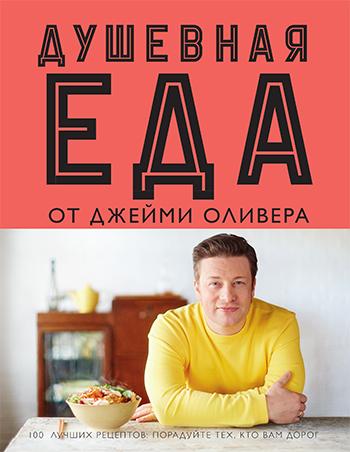 Jamie Oliver's Holiday Recipes