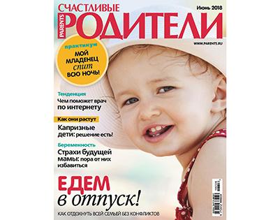 Журнал №233