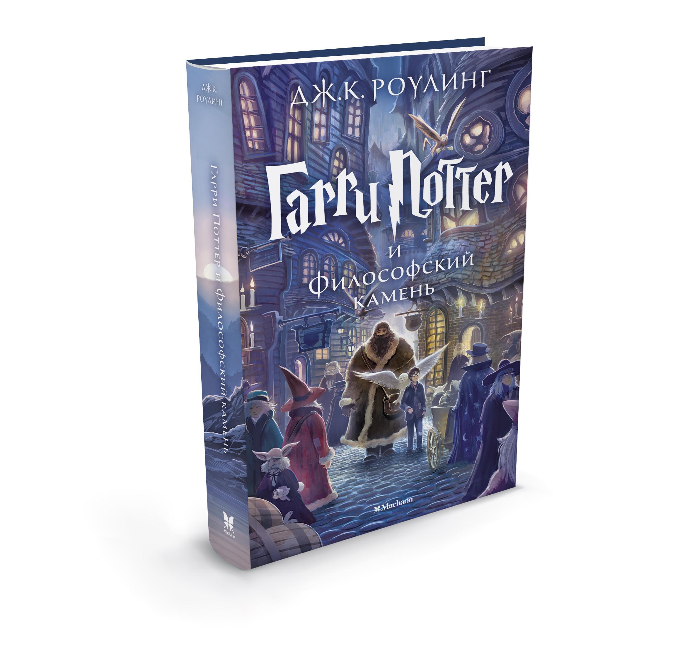 New Harry Potter