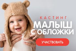 Малыш с обложки