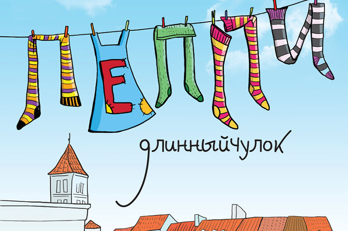 Children's Musical Theater of the Young Actor presents the premiere of the musical