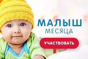 Малыш месяца