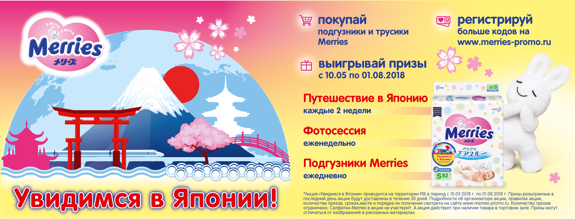 Увидимся в Японии с Merries?