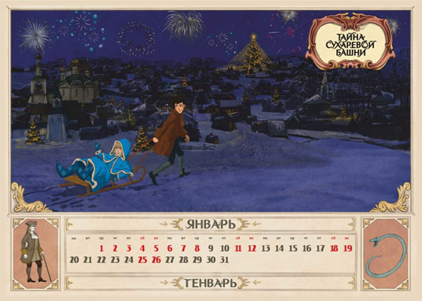 Guests of the 92nd Film Market will receive exclusive calendars as a gift.
