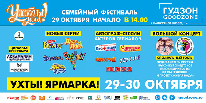 Семейный фестиваль Ухты!LanD в ТРЦ ГУДЗОН