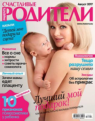 «Счастливые родители» в августе (2017)