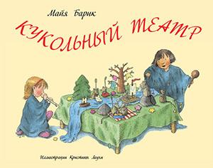 Children's books for the soul