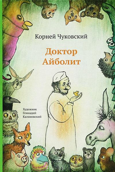 Clásico no original: 6 cuentos de hadas rusos en parcelas prestadas