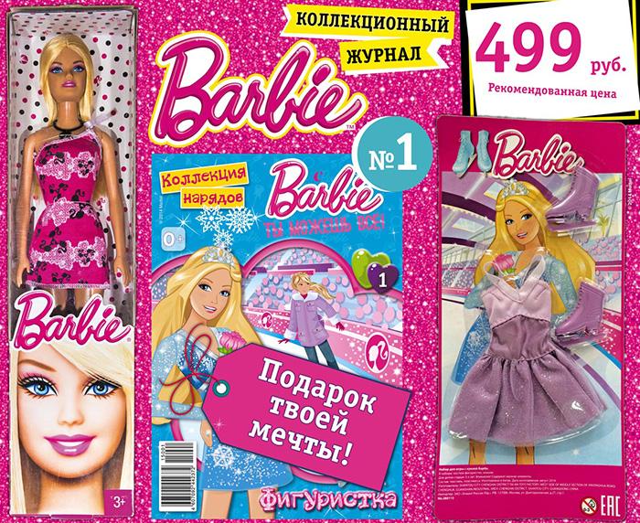 О журнале С Барби ты можешь