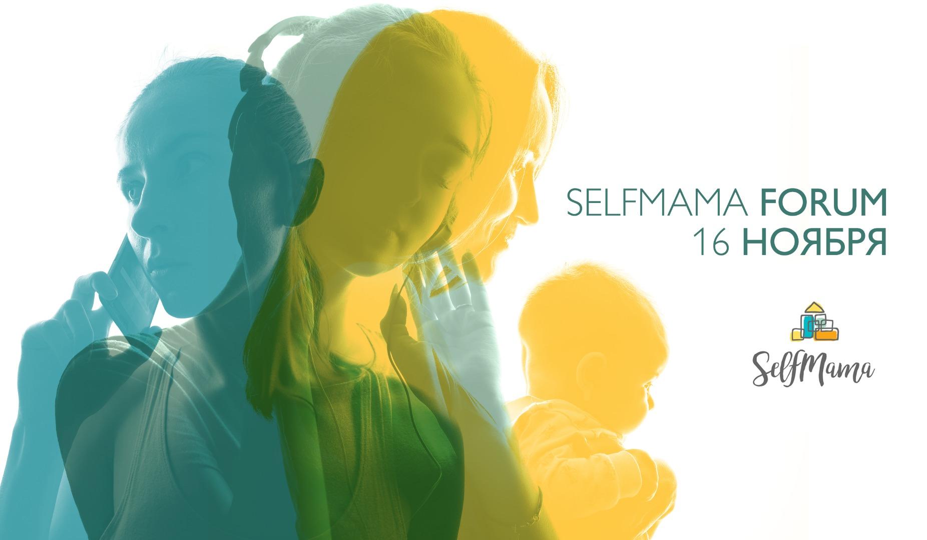 Современная и счастливая: 10-й СелфМама Форум