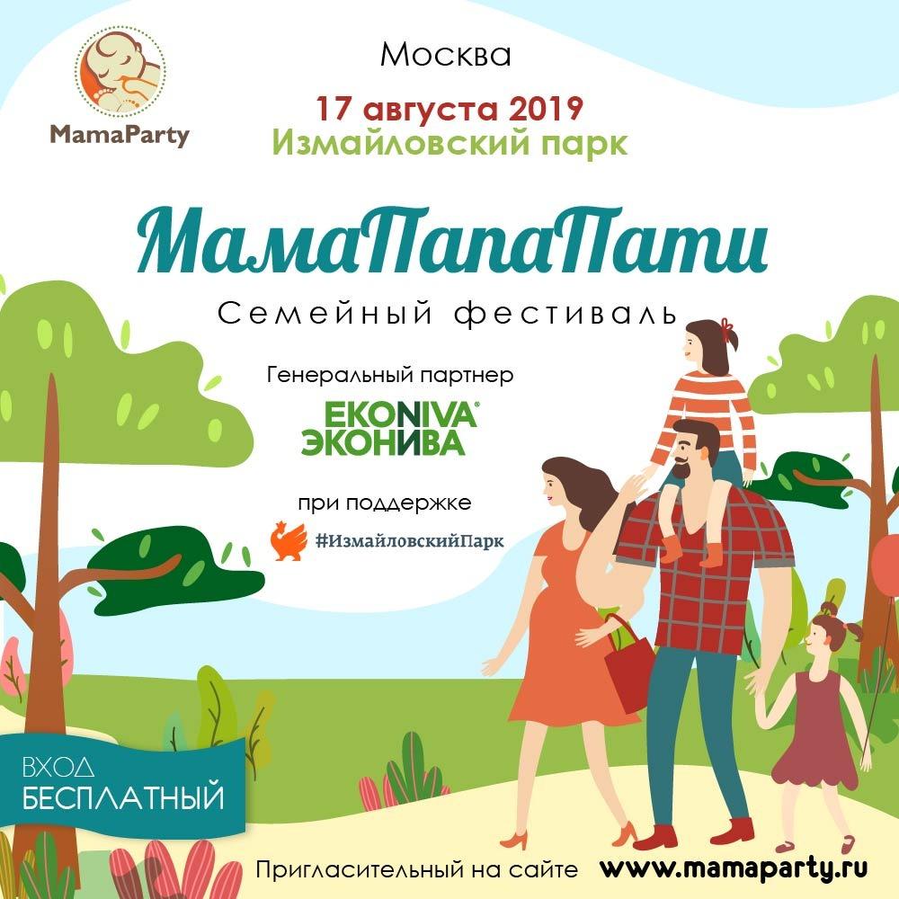 В Москве пройдёт 18-й семейный фестиваль «МамаПати»