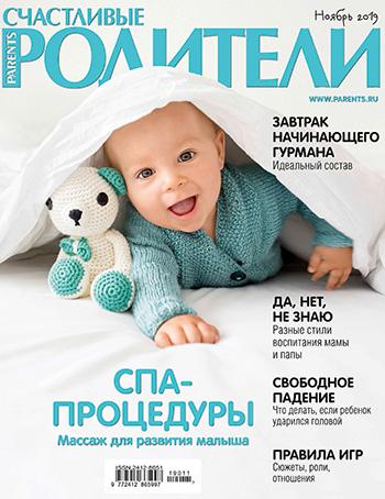 «Счастливые родители» в ноябре (2019)