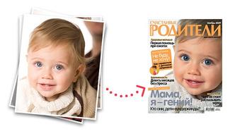 Фото №2 - Малыш с обложки. Осень